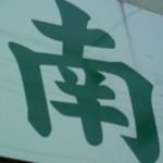 【三文日記】2004年2月