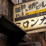 【三文日記】2007年6月