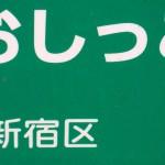 【三文日記】2007年3月