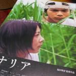 カナリア/試写レポート