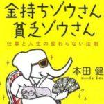 金持ちゾウさん、貧乏ゾウさん/本田健