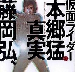仮面ライダー1号・本郷猛