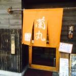 「蘭丸」のラーメン/都営新宿線・西大島駅下車徒歩5分のラーメン屋さん