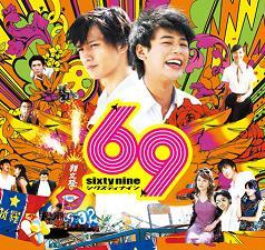 69 sixty-nine/試写レポート