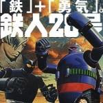 鉄人28号/試写レポート