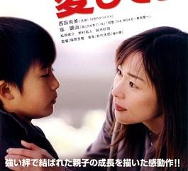 シングルマザーかつステージママの映画『愛してよ』