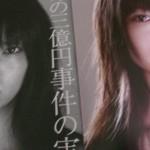 【三文日記】2006年4月