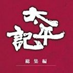 今、改めて見直したいNHK大河ドラマ『太平記』