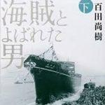 デカいは正義、特にデカい船は、デカいだけで感動なのだ!~『海賊と呼ばれた男』
