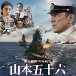 聯合艦隊司令長官 山本五十六/鑑賞レポート