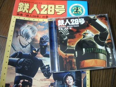 鉄人28号/鑑賞記