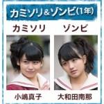 カミソリ・ゾンビの小嶋真子と大和田南那が何気に可愛い/マジすか4