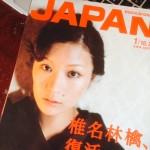 椎名林檎のデモ音源・レア映像
