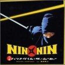 NIN×NIN 忍者ハットリくん THE MOVIE/鑑賞レポート