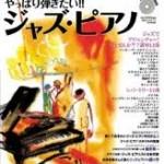 やっぱり弾きたい!ジャズピアノ/月刊ピアノ別冊