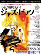 jazzpiano_mook