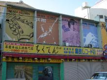 高良レコード店 in 沖縄国際通り