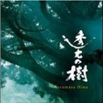 『透光の樹』~オリジナル・サウンドトラック/日野皓正