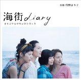 『海街diary』の魅力は、綾瀬はるか 長澤まさみ 夏帆 広瀬すずの四姉妹のキャスティングだけではない。
