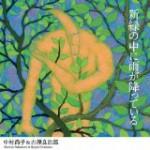 新緑の中に雨が降っている/中村尚子&古澤良治郎