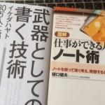 イケダハヤト『武器としての書く技術』と、樋口健夫『アイデアマラソン』。この2つの融合が、楽しくブログを続けるコツなのかもしれない。