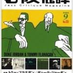 ジャズ批評 2009年9月号/トミー・フラナガンとデューク・ジョーダン特集