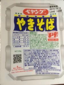 peyang_box