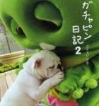 ガチャピン香里奈に萌え(笑)~リアル・クローズ