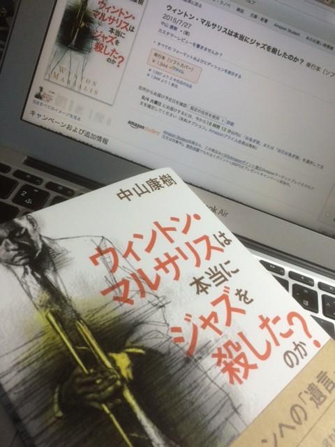 出版界の「名伯楽」が放つ中山康樹さんの遺作『ウィントン・マルサリスは本当にジャズを殺したのか?』