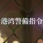 港湾警備指令~ヒステリック・ジャズ・テクノ