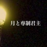 月と専制君主/佐野元春