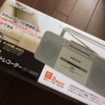 カセットテープの音源をデジタル化できるラジカセを買いました