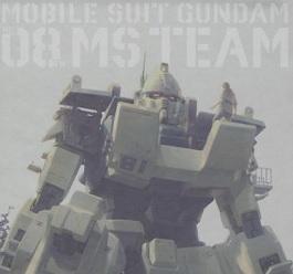 ガンダム 第08MS小隊とポケットの中の戦争