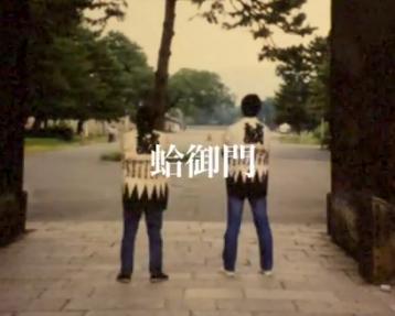 蛤御門/新撰組GX