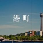 港町~中学生の時に故郷・横浜を想って作った曲