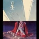 茎(STEM)~大名遊ビ編~/椎名林檎