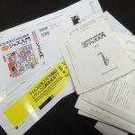 「こっそり」本、堂々完成!/ビジネスマンのための(こっそり)ジャズ入門