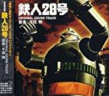 『鉄人28号』オリジナルサウンドトラック