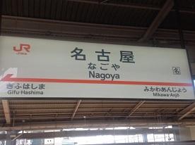 nagoya_station