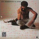 ジョー・ヘンダーソン・イン・ジャパン/ジョー・ヘンダーソン