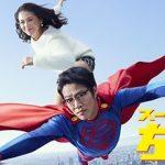 『スーパーサラリーマン左江内氏』がなにげに面白い