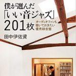 僕が選んだ「いい音ジャズ」201枚 /田中伊佐資