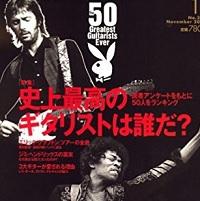 史上最高のギタリストは誰だ?/月刊プレイボーイ2006年11月号