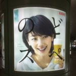波留の「のどスぺ!」広告 in 新宿西口地下広場