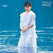 十月の人魚/岡田有希子