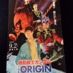 機動戦士ガンダム THE ORIGIN 激突 ルウム会戦 9/2(土)4週間限定イベント上映