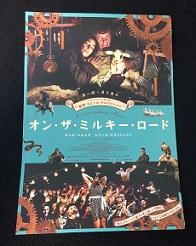 オン・ザ・ミルキー・ロード 9/15(金)より全国ロードショー!
