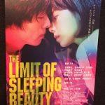 THE LIMIT OF SLEEPING BEAUTY―リミット・オブ・スリーピング ビューティ― 10/21全国順次公開