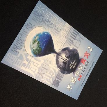 不都合な真実2:放置された地球 11/17(金)全国ロードショー