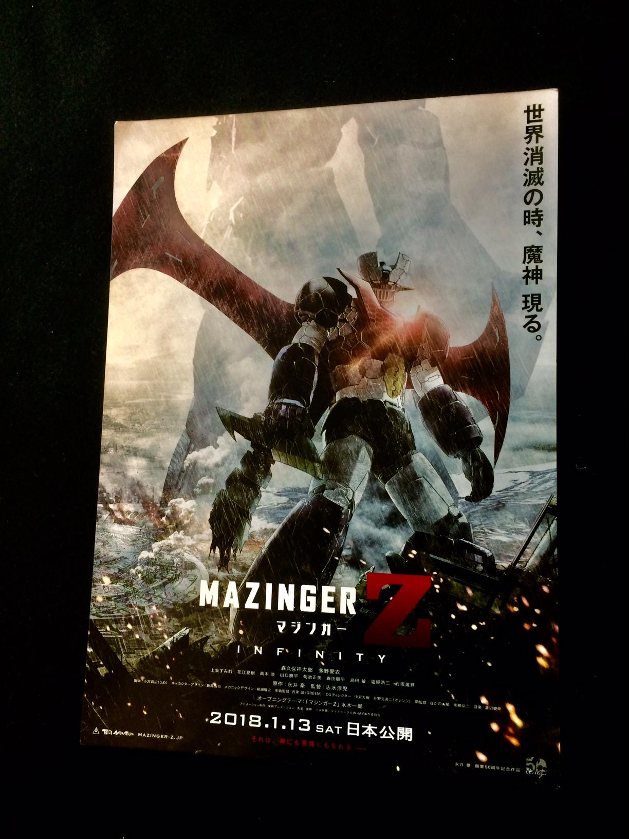 劇場版マジンガーZ INFINITY 2018/01/13 日本公開